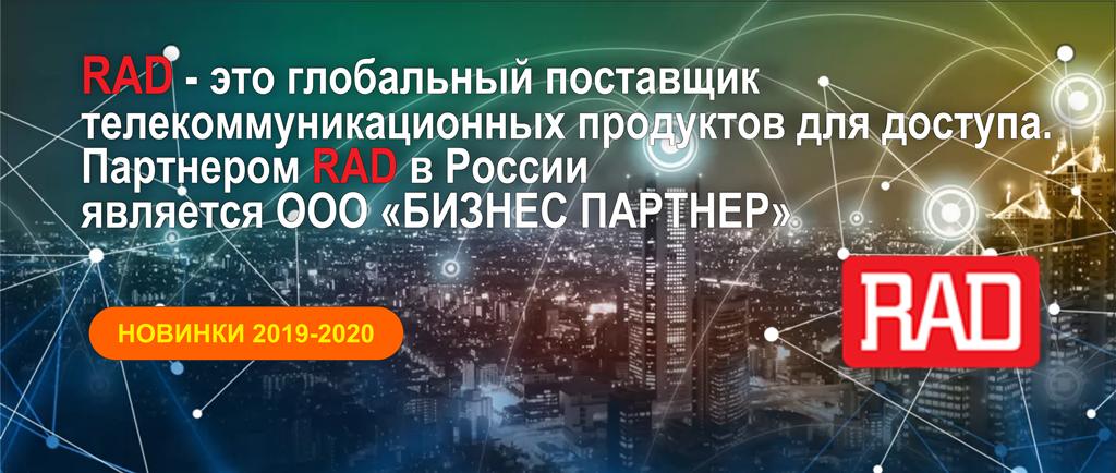 Партнером RAD в России  является ООО «БИЗНЕС ПАРТНЕР», СМОТРЕТЬ ПРОДУКТЫ